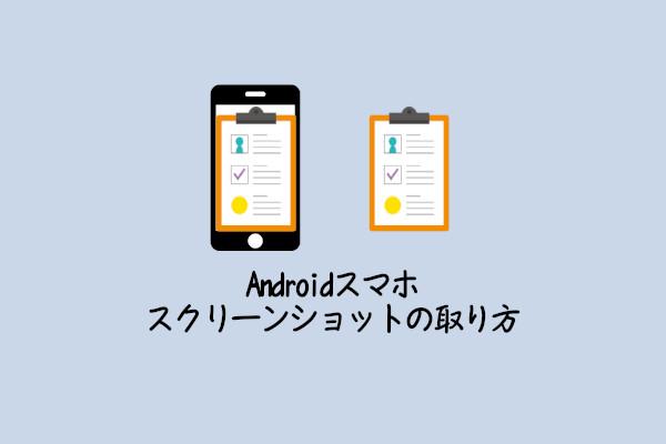 Androidスマホの画面全体をコピーする方法!スクリーンショットの取り方