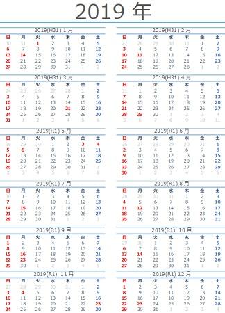年 無料 2021 カレンダー