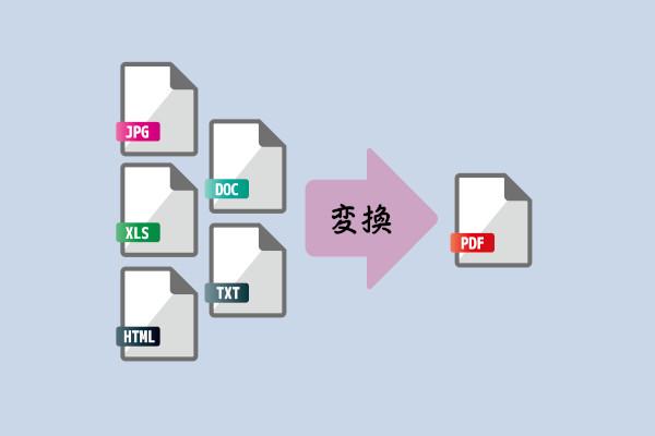 PDFの作り方!無料でEXCEL・WORD・写真・WEBページを一発変換