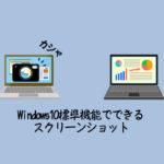Windows10標準機能!3つのスクリーンショットの取り方と保存先