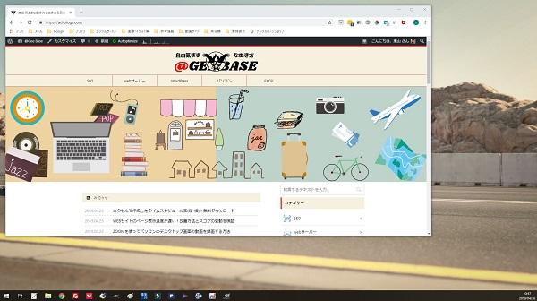 PrintScreenキーによるデスクトップ画面全体のスクリーンショット