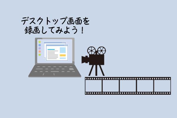 ZOOMを使ってパソコンのデスクトップ画面の動画を録画する方法