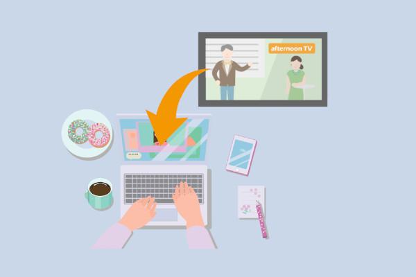 パソコンでテレビを見る!希望を叶える4つの方法うち1つは無料で