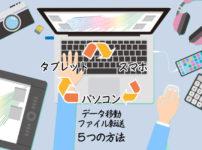 AndroidスマホとWindowsパソコン間でデータ移動する5つの方法