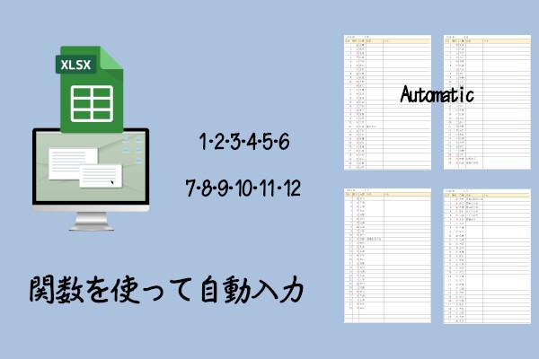 関数を使ってオリジナルエクセルカレンダーを作ろう!日付・曜日自動入力