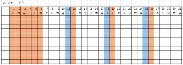 エクセルカレンダー縦型横型の無料テンプレートダウンロード