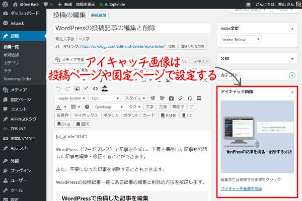 WordPressのアイキャッチ画像の設定は記事作成ページ内にある