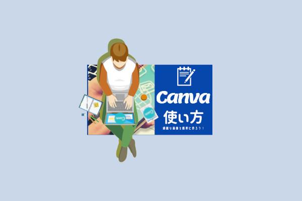 Canvaの使い方と基本操作【初心者向け】PCで綺麗な画像を作ろう