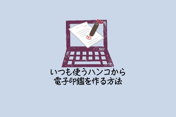 電子 印鑑