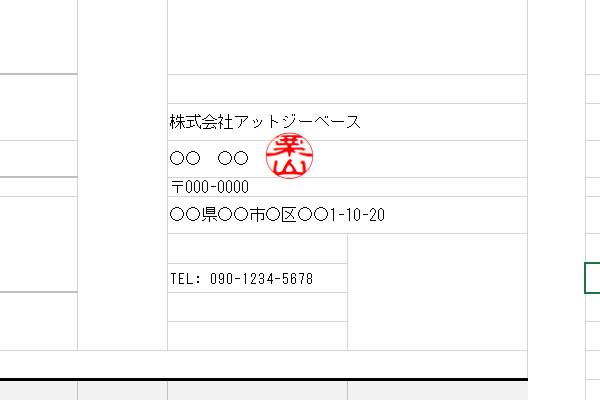 白舟書体のWEB認印で電子印鑑が簡単に作れる! - @Gee Base
