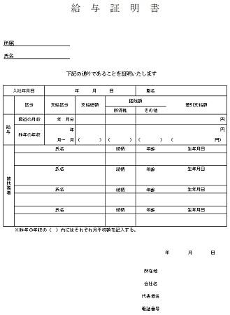 給与証明書テンプレート(EXCEL・Word)01