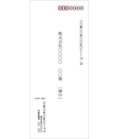 Wordの宛名印刷用無料テンプレート長形1号