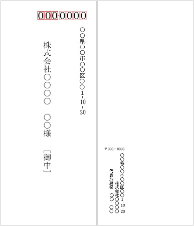 Wordの宛名印刷用無料テンプレート長形2号