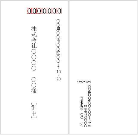 Wordの宛名印刷用無料テンプレート長形3号