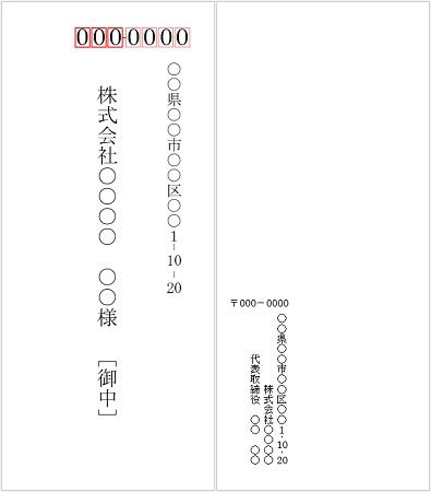 Wordの宛名印刷用無料テンプレート長形4号