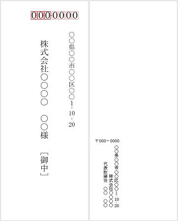Wordの宛名印刷用無料テンプレート長形40号