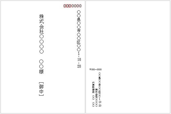 Wordの宛名印刷用無料テンプレート角形0号