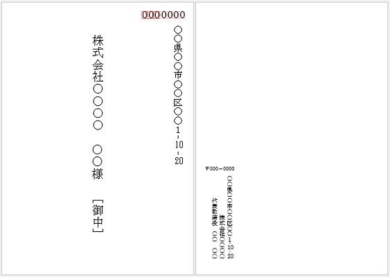 Wordの宛名印刷用無料テンプレート角形2号