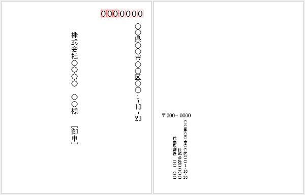 Wordの宛名印刷用無料テンプレート角形3号