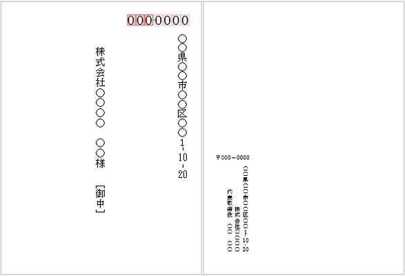Wordの宛名印刷用無料テンプレート角形4号