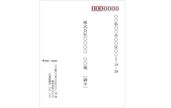Wordの宛名印刷用無料テンプレート角形5号