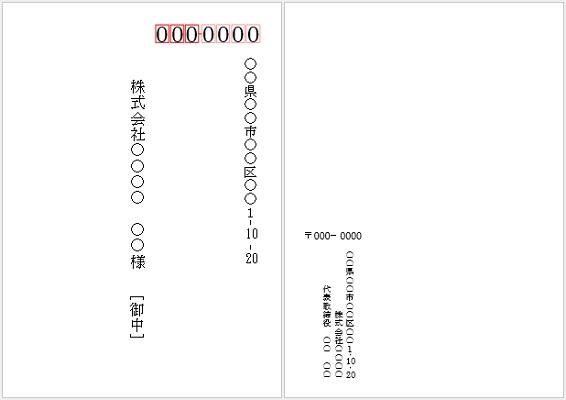 Wordの宛名印刷用無料テンプレート角形6号