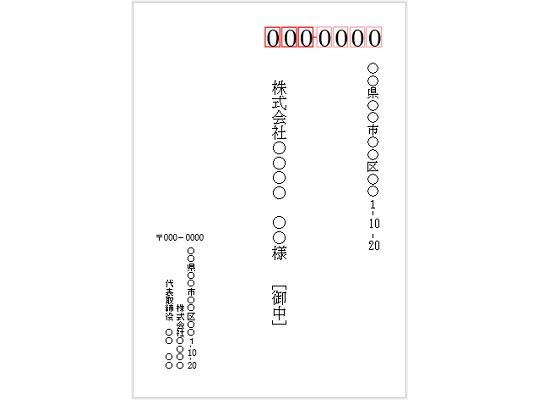 Wordの宛名印刷用無料テンプレート角形7号