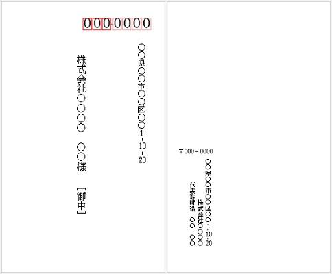 Wordの宛名印刷用無料テンプレート角形8号